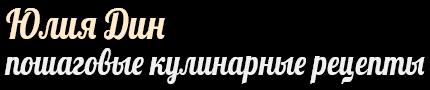 Пошаговые кулинарные рецепты Юлии Дин